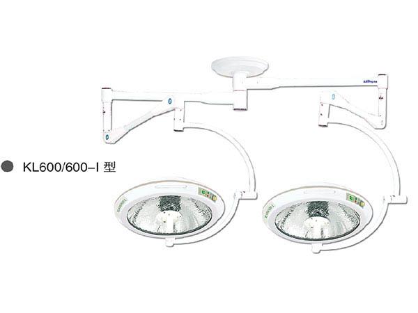 KL600-I、KL600、600-I系列【整体手术无影灯】