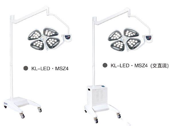 KL-LED·MSZ4系列【手术无影灯】