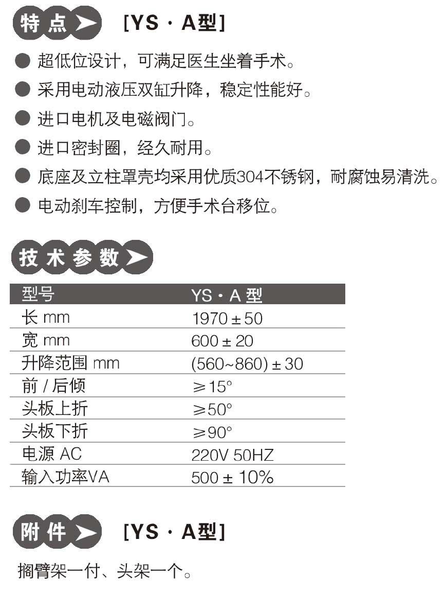 YS·A【电动眼科手术台】-2.jpg