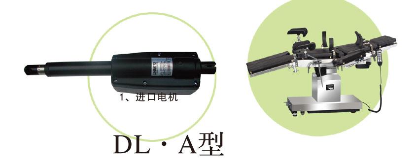 KL-D·A 电动手术台-1.jpg