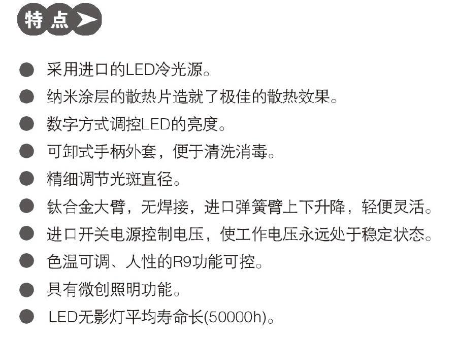KL-LED·STZ5系列【手术无影灯】-1.jpg